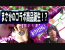 【まさかのコラボ商品誕生!?】/『Tanakanとあまみーのセラピストたちの学べる雑談ラジオ!〜深文先生編!その⑩〜』