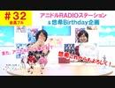 【会員フル】第33話『アニドルRADIOステーション&悠希Birthday』(寺島惇太・土岐隼一のアニドルch)