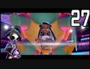 #27 ファイナルトーナメント初っ端からやらかした女【実況】【ポケモン剣盾】【ポケットモンスターシールド】