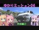 【VOICEROID車載】ゆかりミッション04 ~四国編②~