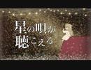 弾き木漏り - 星の唄が聴こえる feat.初音ミク