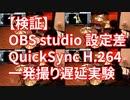 【検証】OBS設定QuickSyncH264の録画遅延実験【ドラム叩いてみた】