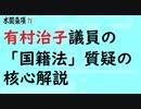 第300回『有村治子議員の「国籍法」質疑の核心解説』【水間条項TV会員動画】