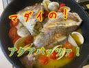 【アクアパッツァ】自粛で釣り行けないから魚料理のスキルアップしてみた!【もっち釣動組合】