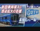 """【鉄道×コロナ #6】回復傾向から大ピンチ""""国内第3波""""襲来"""