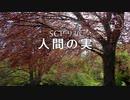 SCP-936 - 人間の実