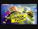 [uf01]Urban Flow交通パニックを解消せよPart1