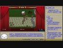 ロマンシングサガ3(リマスター版) マスコンバット_初期作戦縛りRTA_54分08秒(後編)