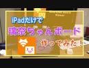 【第1回】iPadだけで璃奈ちゃんボードを作ってみた!(Rina-chan Board Viewer)