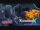 【結月ゆかり実況】この星で生きると決めたから【XenobladeX】ep.32