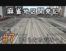 【A列車で行こう9 Version5.0】麻雀地区開発記 #7「さらなる高みへ」