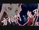 あかりの長き夜と幸せ 15話PartB『因縁』【VOICEROID劇場】