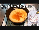 【料理】美味しいコーヒーとホットケーキ【VOICEROIDキッチン】