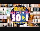 【2021年2月】月間踊ってみたランキング TOP30【#踊ってみたNEXT】