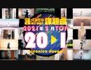 【2020年2月課題曲】月間「スイートマジック」ランキング TOP20【#踊ってみたNEXT】