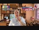 字幕【テキサス親父】 トランプ大統領2024?