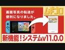 【新機能】Nintendo Switchで撮影した画面写真や動画をスマホに送る方法