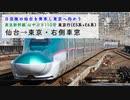 [作業用BGMなどにおすすめ!]夜の東北新幹線・はやぶさ110号 仙台→東京・右側車窓(高画質)