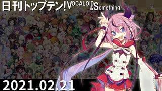 日刊トップテン!VOCALOID&something【日刊ぼかさん2021.02.21】