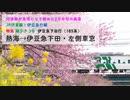 [185系踊り子]熱海→伊豆急下田(踊り子3号)・海側車窓/4K高画質