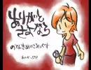 ありがとさよなら のてんきめいこみっくす 【MEIKO】 thumbnail