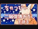 【ウサギさんニュース】ちゃっぴぃの部屋 ちゃっぴぃ二階おろしを語る