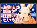 【ウサギさんニュース】ちゃっぴぃの部屋 ちゃっぴぃ中国海警法を語る