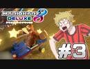 マリオカート8DX Part3