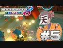 マリオカート8DX Part5