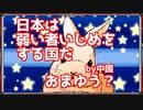 【ウサギさんニュース】ちゃっぴぃの部屋 日本は弱い者いじめをする国by中国