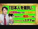 #960 「日本人を差別」と八代英輝弁護士はTBS「ひるおび」でズバリ。「あさチャン」の韓流マスク推しの疑惑|みやわきチャンネル(仮)#1110Restart960