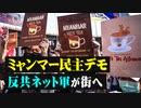 【拍案驚奇】ミャンマーデモ 反共主義のネット軍が街へ