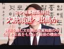 【みちのく壁新聞】ユン検事総長辞任、大統領選へ出馬か、韓国を蝕む文在寅の左翼独裁の中、公正と正義をもたらす最後の機会か