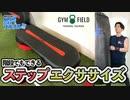 階段でもできる!ステップエクササイズ【駒田航の筋肉プルプル!!!】