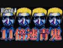 11倍速でプレイする超高速青鬼【Part4】