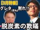 【前編無料】グレタ(さん)黙れ!~脱炭素の欺瞞~(前編)|竹田恒泰チャンネル特番