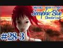 【実況】初見で遊ぶSeraphic Blue(DC版)#28-3