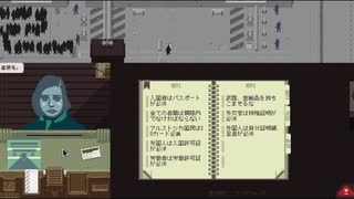 【Papers, Please】アルストツカの忠犬 part8【ゆっくり実況プレイ】