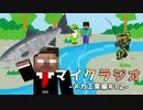 最強の匠【メカ工業編】でカオスマイクラジオ!#12