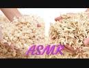 「音フェチ」ASMR!バイノーラル録音!木屑!ペーパーチップ&広葉樹マットで音遊び♪立体音響!睡眠用BGM