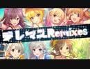 【合作】デレマスRemixコンピレーション【アイマスRemix】