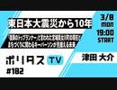 【3月8日配信】 東日本大震災から10年|「復興のトップランナー」と言われた宮城県女川町の現在と、まちづくりに関わるキーパーソンが見据える未来  #ポリタスTV