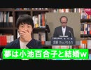 千葉県知事選挙候補者、小池百合子都知事と結婚する夢を語る