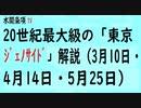第301回『20世紀最大級の「東京ジェノサイド」解説(3月10日・4月14日・5月25日)』【水間条項TV会員動画】