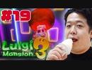 アイスクリーム片手にオバケ退治!ルイージマンション3に挑戦【唐澤貴洋のゲーム実況】