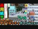 【初代ポケモン赤緑】ヤマブキシティのジオラマを画用紙で作る#3 ヤマブキシティ完成! Pokémon  RED FRLG Diorama Saffron City#3 paper craft