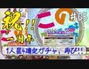 【このファン】#05 また引くよ!1人星4確定ガチャPrat2+ふくびき+歌合戦!