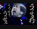 もしもミスチルの桜井さんが「うっせぇわ」を歌ったら
