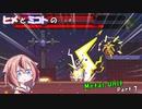 【ヒメミコ実況】ヒメがMetal Unitで反逆者の姉を捕まえに旅立つようです Part.7