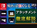 【Apex解説】今更聞けない!武器アタッチメント徹底解説!【PS4/Switch/エイペックス/アデルゲームズ/AdeleGames】